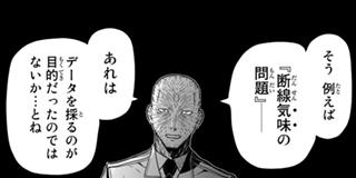 【第73話】4日目:もうひとつの戦場 Ⅰ
