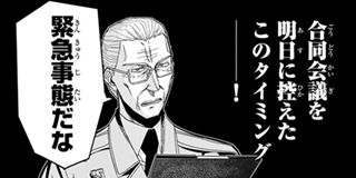 【第50話】崩壊序曲(3)(2)