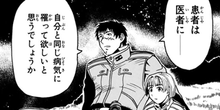 【第2話】其は貴きものなりて(ノーブレス・オブリージ)(2)