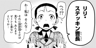 【第75話】4日目:もうひとつの戦場 Ⅱ(1)