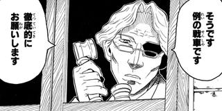 【第3話】ヒビ割れた肖像(2)