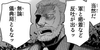 【第80話】5日目:もうひとつの戦場 Ⅴ(2)