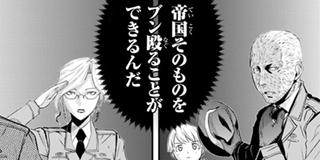 【第81話】5日目:-JUSTICE-(1)