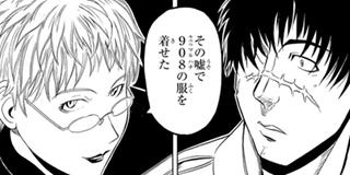 【第7話】斬り裂きし者(Lady of Scissors)(1)
