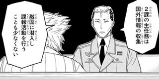 【第20話】Cold Ruler(1)
