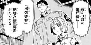 【第20話】Cold Ruler(2)