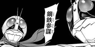 【第58話】帰ってきた男