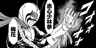 【第15話】眩惑の光