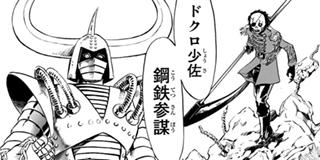 【第27話】魔人征する町