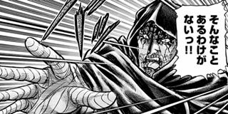 【第24話】究極の武技