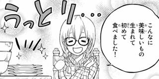 【第13話】姫と雷獣①