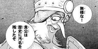 【80fasil】王家の末裔