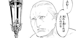 【第2話】大統領と人馬剣士(ケンタウロス)