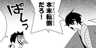 【第27・28号】「男一匹ハガキ代書」「キャラ変え上手の高木さん」