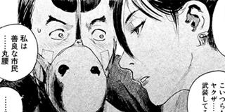 【#4】夜襲(ナハトアングリフ)(1)