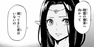 【第50話】精霊の棲家