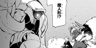 【第51話】精霊女王