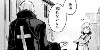【第21話】眼鬼とキャロット(1)
