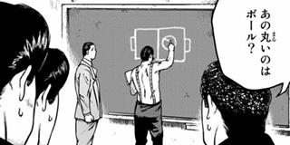 【第9話】サッカー部の生まれた日