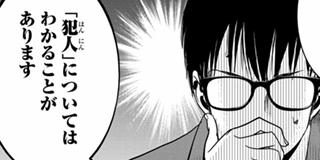 【第46話】偽のUSB