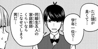 【第71話】アドバンテージ