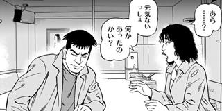【第15話】女子柔道のタブー