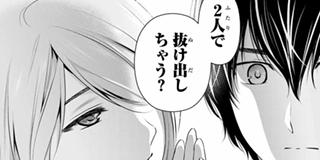 【第218話】ワルイオンナ