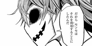 【#16】「悪魔みたいな」