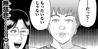 【ファイル17】速水玲香誘拐殺人事件②