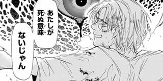 """【第九幕】""""バディ"""""""