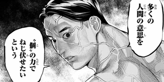 【第二十七審】折られた角(3)