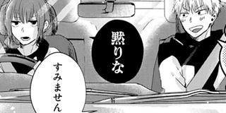 【第35話】突撃