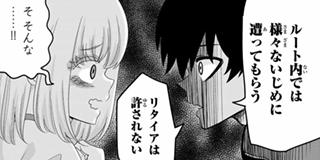 【第29話】いじめ試し