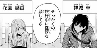 【第36話(2)】宣誓