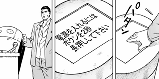【第12話】STAND BY ME メカえもん