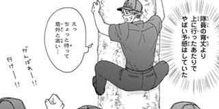 【第6話】木登り