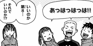 【第佰陸拾七話】任侠の漢