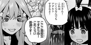 【第79話】シスターズウォー 二回戦