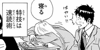 【289th day】生方千加子の憂鬱