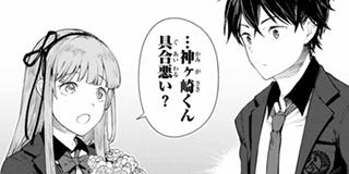 【第10章】がんばれよ、勇者(1)