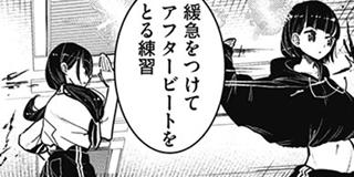 【第11話】「アフタービート①」