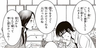 【第55話】犯人の目星