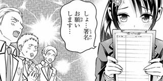 【第75話(第100幕)】露壬雄とファグ・ウォーズⅡ