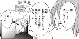【第7話】プチ同窓会
