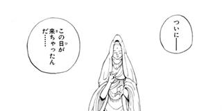 【第77廻】シャーマンの旅へ