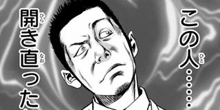 【第62話】中西課長の抗弁