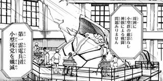 【第2話】雷電兵
