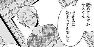 【#40】カチコミに行くいじめっ子