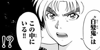 【case4】天草財宝伝説殺人事件④