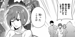 【第71話】水着vs.競技⑦